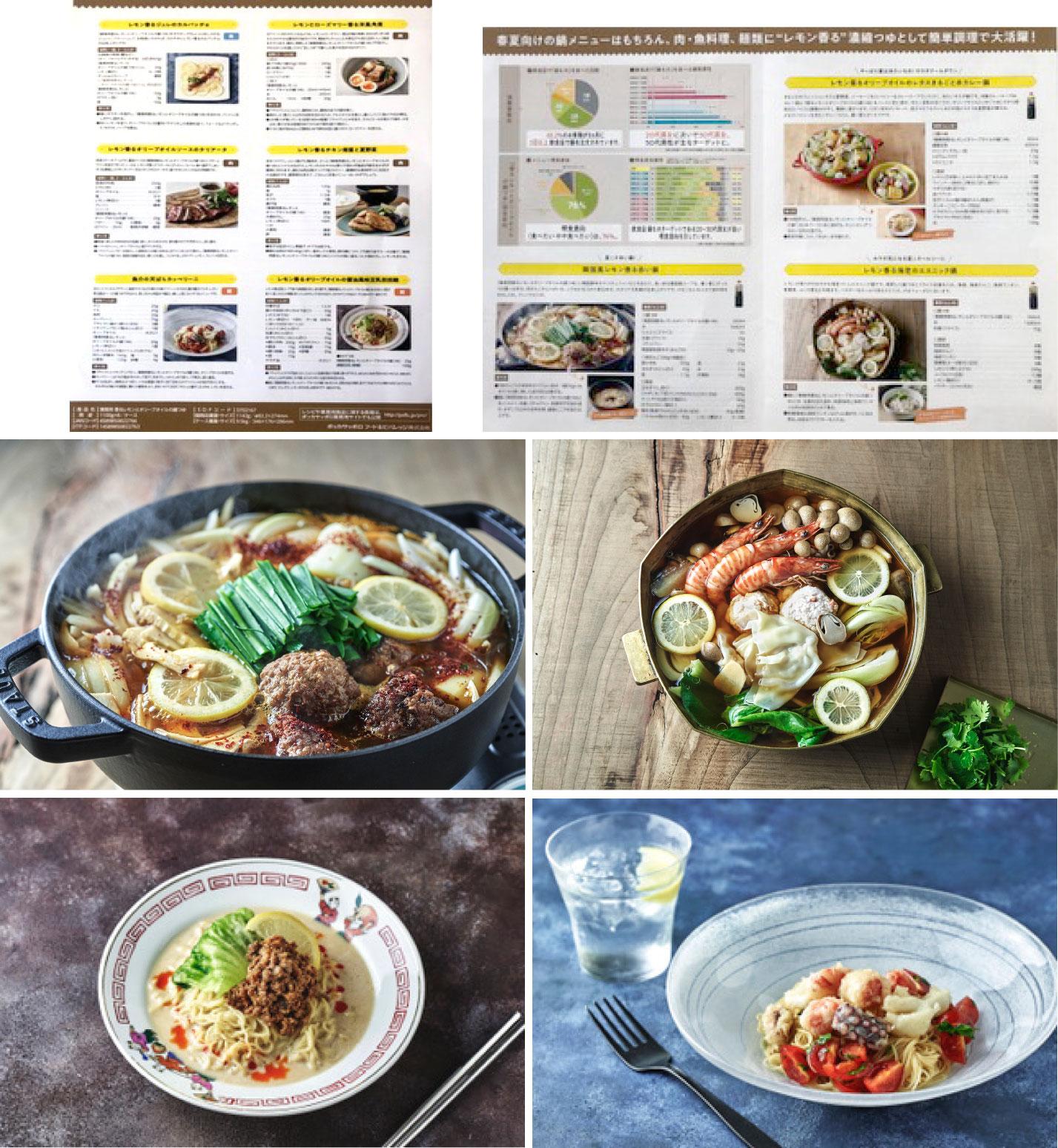 大手食品メーカー 業務用レシピ開発
